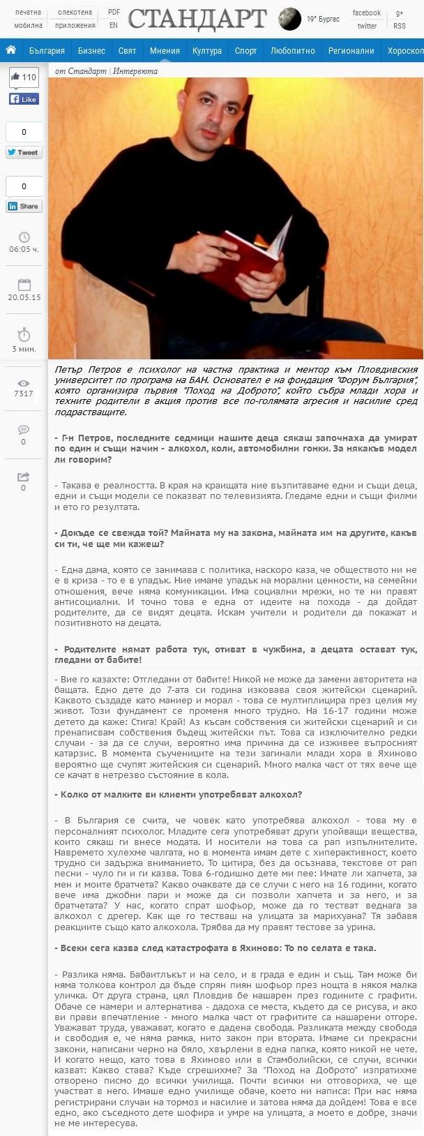 ПСИХОЛОГ ПЕТЪР ПЕТРОВ STANDARTNEWS.COM