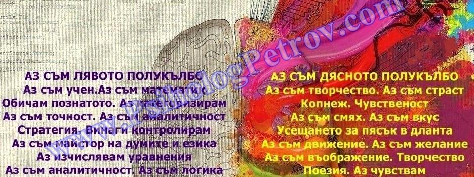 ПСИХОЛОГИЯТА В ДЕЙСТВИЕ – ПСИХОЛОГ ПЕТЪР ПЕТРОВ